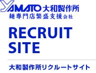 大和製作所リクルートサイト