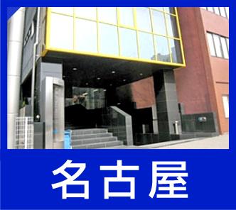 ドリームスタジオ名古屋