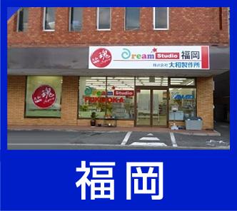ドリームスタジオ福岡