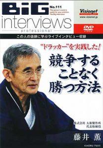 """ビッグインタビューズ No.111「藤井 薫」""""ドラッカー""""を実践した!~競争することなく勝つ方法~〈DVD〉"""