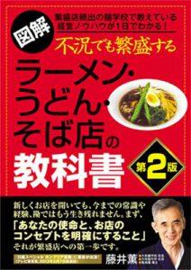不況でも繁盛するラーメン・うどん・そば店の教科書 第二版