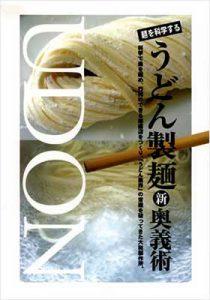 麺を科学するうどん製麺新奥義術