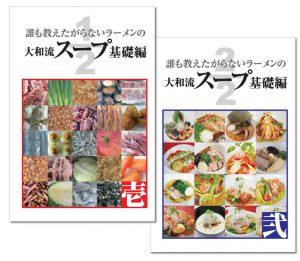 誰も教えたがらないラーメンの大和流スープ基礎編 壱+弐
