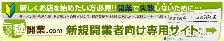 麺開業.com