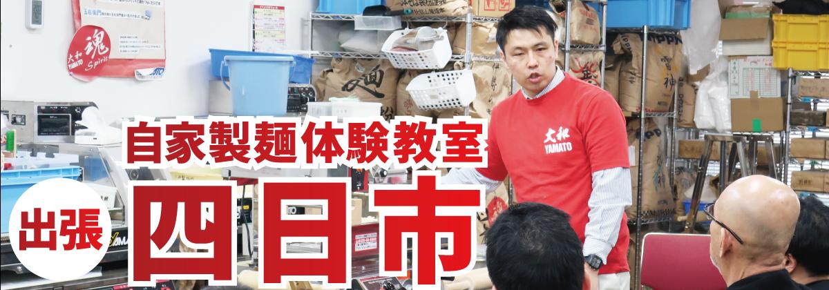 出張!自家製麺体験教室 in 四日市