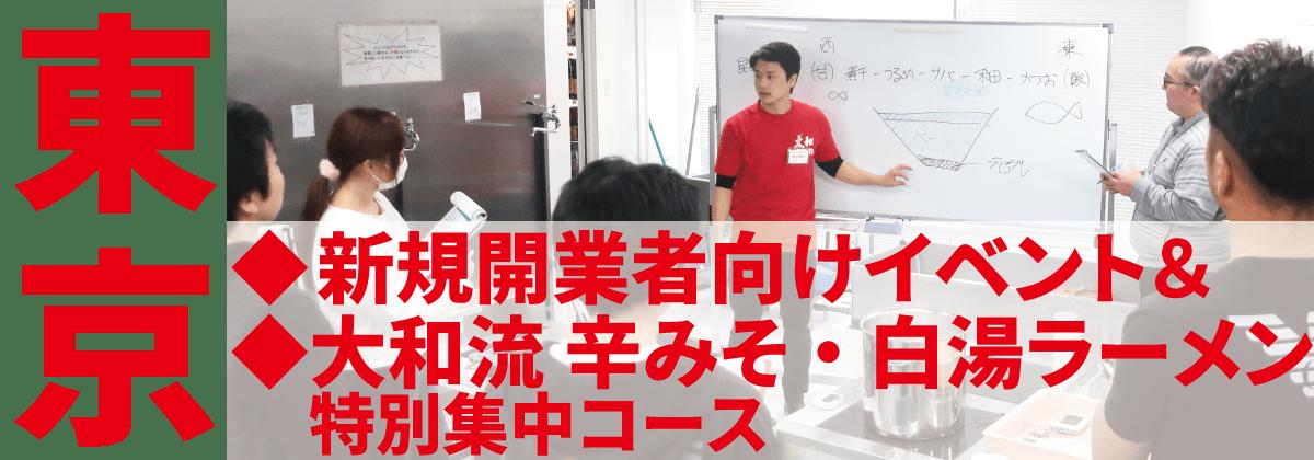 新規開業者向けイベント+ラーメンスクール - 東京