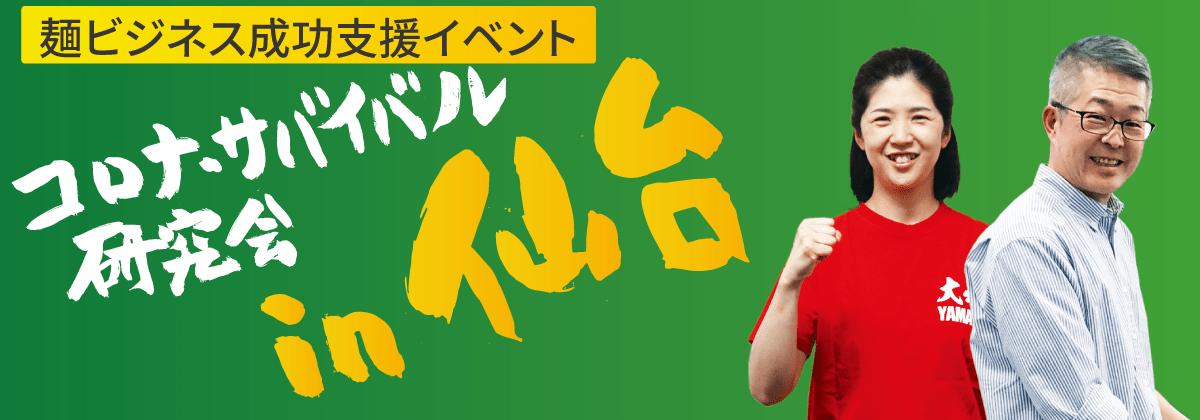 コロナ・サバイバル研究会 in 仙台