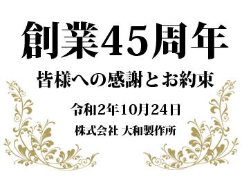 【創業45周年】感謝と皆様へのお約束