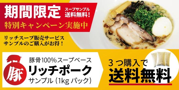 【期間限定キャンペーン】リッチポークサンプル×3個で送料無料