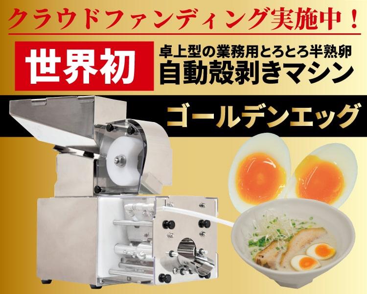 【クラウドファンディング開始】半熟卵の自動殻剥き「ゴールデンエッグ」誕生!