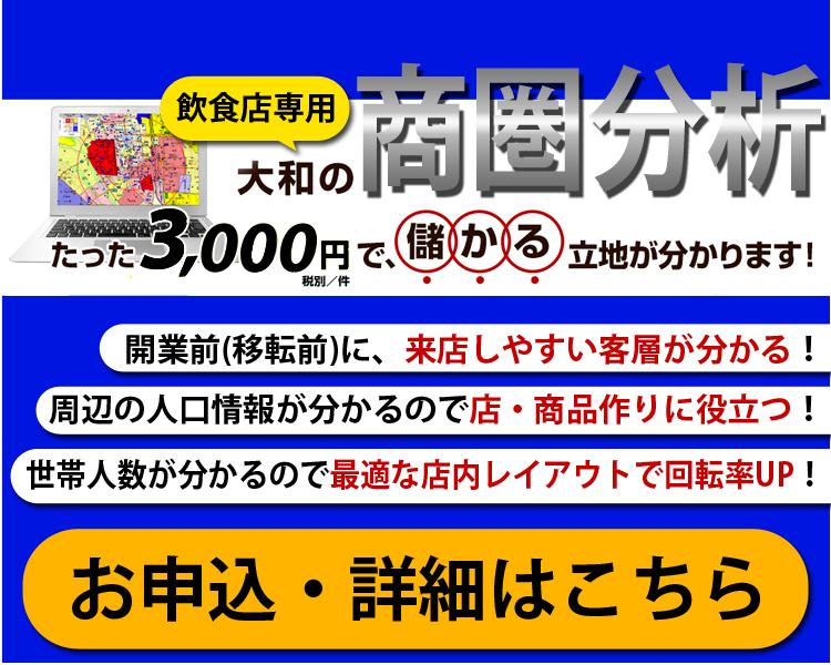 【飲食店向け】大和の商圏分析・立地診断