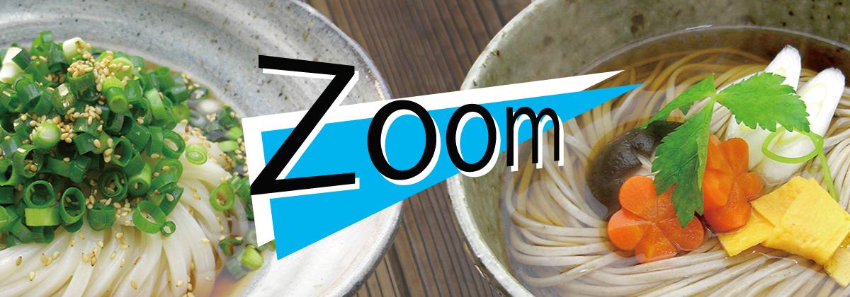 【Web配信で1on1】うどん・蕎麦 製麺デモンストレーション ー 福岡