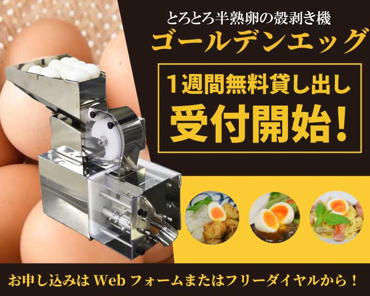 【一週間無料貸し出し受付開始!】一般販売間近の半熟卵の自動殻剥き「ゴールデンエッグ」を貴店で試してみませんか?