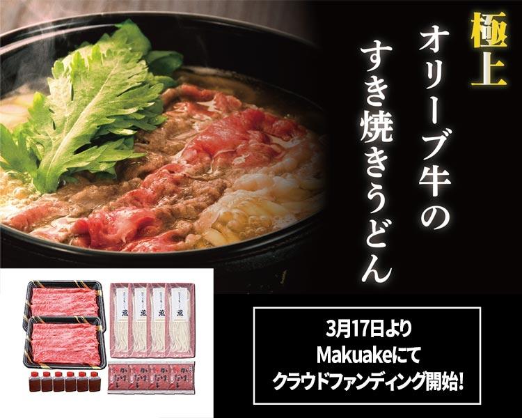 「亀城庵」庵主 藤井薫による「極上オリーブ牛のすき焼きうどん」