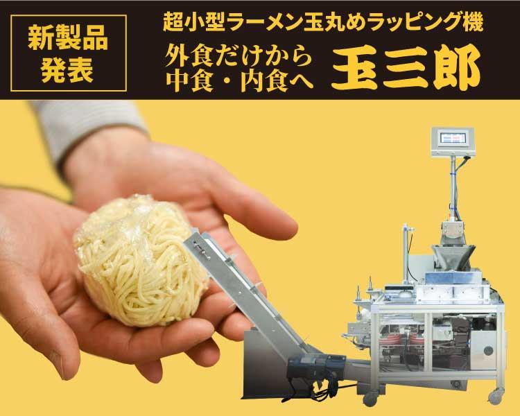 【新製品発表】超小型ラーメン玉丸めラッピング機「玉三郎」!