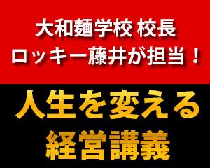 ロッキー藤井が担当!大和麺学校の『人生を変える経営講義』!